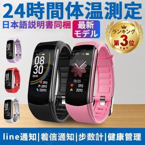 スマートウォッチ 日本製センサー 日本語説明書 iphone android 24時間体温管理 血中酸素濃度計 心拍 血圧 レディース メンズ お年寄り 健康管理 LINE対応の画像