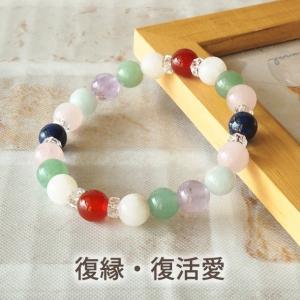 パワーストーン 天然石 ブレスレット 「 復縁 ブレスレット 」 チャージ済 占い ・ 開運 ・ 風...