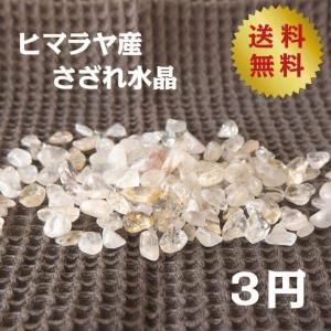 パワーストーン ブレスレット 浄化 さざれ水晶 2円/g