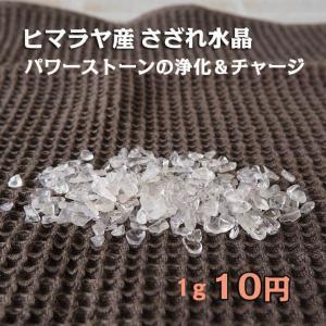 パワーストーン 浄化 さざれ石 ヒマラヤ産 水晶 量り売り ...