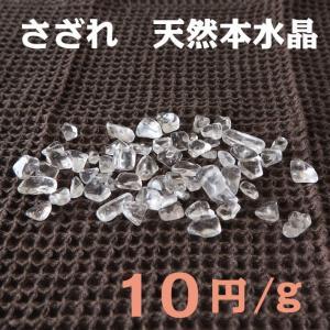 パワーストーン 浄化 さざれ石 水晶 量り売り 1g=10円 チップ 穴なし