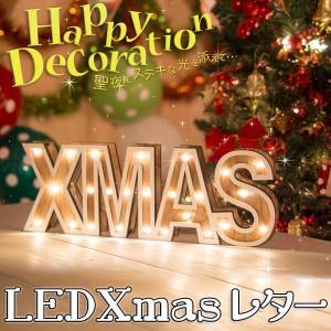 X'masレター 光る クリスマス 飾り 装飾 オーナメント イルミネーション デコレーション オブジェ クリスマスパーティー ホームパーティー|happy-joint