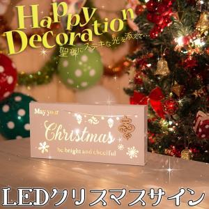LEDクリスマスサイン 光る クリスマス 飾り 装飾 オーナメント イルミネーション デコレーション オブジェ クリスマスパーティー|happy-joint