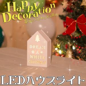 LEDハウスライト 光る クリスマス 飾り 装飾 オーナメント イルミネーション デコレーション オブジェ クリスマスパーティー ホームパーティー|happy-joint