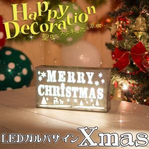 LEDガルバサインX'mas 光る クリスマス 飾り オーナメント イルミネーション デコレーション オブジェ ブリキ ガルバ スチール|happy-joint