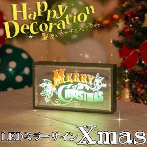 LEDミラーサインX'mas 光る クリスマス 飾り オーナメント イルミネーション デコレーション オブジェ ブリキ ミラー 鏡 アンティーク|happy-joint
