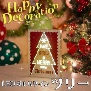 LEDガルバサイン・ツリー 光る クリスマス 飾り オーナメント イルミネーション デコレーション オブジェ ブリキ ガルバ スチール|happy-joint