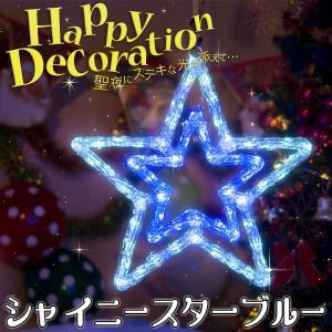 シャイニースター 光る クリスマス 飾り 装飾 オーナメント イルミネーション デコレーション オブジェ クリスマスパーティー ホームパーティー|happy-joint