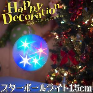 スターボールライト 15cm 光る クリスマス 飾り 装飾 オーナメント イルミネーション デコレーション オブジェ クリスマスパーティー|happy-joint