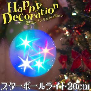 スターボールライト 20cm 光る クリスマス 飾り 装飾 オーナメント イルミネーション デコレーション オブジェ クリスマスパーティー|happy-joint