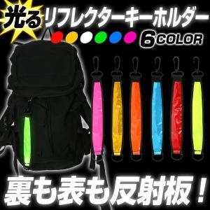 光るリフレクター キーホルダー 両面 反射板 全6カラー | LED リフレクター 反射板 防犯 夜間 ジョギング ナイトラン ランニング LEDライト名入れ 印字  |
