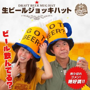 生ビールジョッキハット おもしろ帽子 おもしろハット ビール ジョッキ BEER お酒 宴会 飲み会 二次会 ギャグ ネタ 帽子 ハット ビールハット ビールの帽子 BBQ|happy-joint