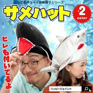 サメハット ハロウィン コスプレ 衣装 おもしろ帽子 おもしろハット 大人 サメ好き女子  サメ女子 サメ フェス フェス好き 鮫 さかなクン 二次会 ギャグ ネタ|happy-joint