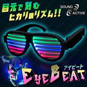 EyeBeat 音に合わせて光るサングラス! コスプレ 衣装 サウンドアクティブ 光る サングラス led メガネ アイビート 光るグッズ フェス ファッション EDM|happy-joint