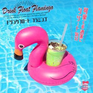 ドリンクフロート フラミンゴ 浮き輪 ドリンク ホルダー ドリンクホルダー ナイトプール ナイトプールグッズ グッズ ナイトプールグッズ ビーチ 水着 サマー|happy-joint