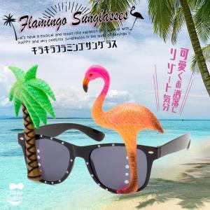 キラキラ フラミンゴサングラス レディース サングラス ナイトプール ナイトプールグッズ ビーチ プールサイド フラミンゴ ヤシの木 夏 サマー 旅行 プール 海|happy-joint
