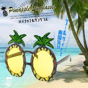 パイナップルサングラス レディース サングラス ナイトプール ナイトプールグッズ セレブ ビーチ プールサイド パイナップル パイン トロピカル 夏 サマー 旅行|happy-joint
