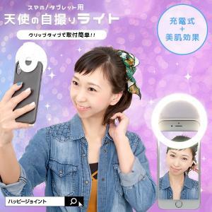 天使の 自撮りライト 美白 美肌 セルカライト セルフィー ライト スマホ用 LED スマホ スマートフォン スマートホン iphone Android 照明 クリップ式|happy-joint