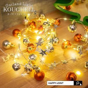 クリスマスガーランドライト