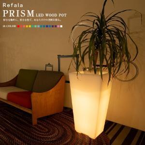 LED ウッドポット PRISM(プリズム)充電式 植木鉢 12号 大型 プラスチック プランター パーティー 鉢 ホテル led イルミネーション 屋外 光る 北欧 お洒落|happy-joint