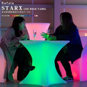 LED ハイテーブル STARX (スタークス)充電式 led イルミネーション 屋外 パーティー 光る テーブル 北欧 お洒落 机 光るテーブル BAR 防水 クラブ イベント|happy-joint