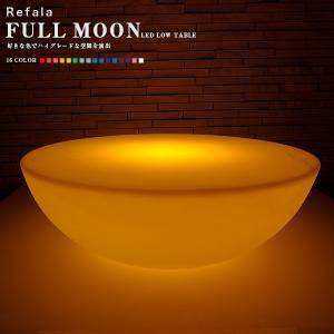 LED ローテーブル FULL MOON(フルムーン)充電式 led イルミネーション 屋外 パーティー 円卓 光る テーブル 北欧 お洒落 机 光るテーブル BAR 防水 クラブ|happy-joint