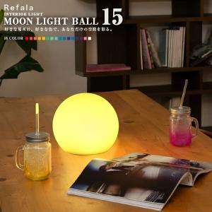 インテリア ライト MOON LIGHT BALL 15 防水 充電式 led イルミネーション 屋外 光る玉 結婚式 調光 ランタン 照明 間接照明 防水 ライト ルームライト happy-joint