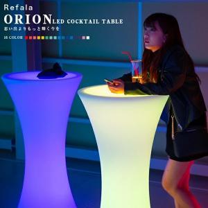 LED カクテルテーブル ORION(オリオン) 防水 充電式 光るテーブル 照明 間接照明 ライト 光る ハイテーブル テーブル 北欧 デザイン インテリア led|happy-joint