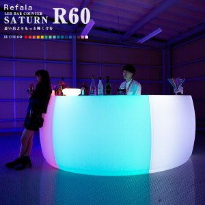 LED バーカウンター SATURN R60(サターン アール60) 防水 充電式 カウンター カウンターテーブル 特設 特設会場 フェス led イルミネーション 屋外 調光 照明|happy-joint