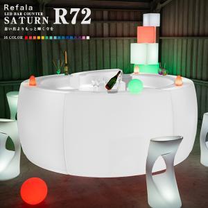 LED バーカウンター SATURN R72(サターン アール72) 防水 充電式 カウンター カウンターテーブル 特設 特設会場 フェス led イルミネーション 屋外 調光 照明|happy-joint