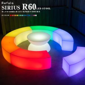 《Refala(リファラ)》LED スツール SIRIUS R60 (シリウス) 充電式 パーティー...