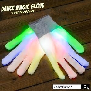 光る手袋 光るグローブ  両手セット LED手袋 LEDグローブ 光る LED 手袋 グローブ カラーチェンジ 面白雑貨 おもしろ雑貨 雑貨