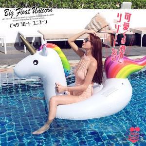ビッグ フロート ユニコーン ナイトプール グッズ プール 海水浴 大きい ビッグサイズ うきわ 浮き輪 ビーチボート ビーチグッズ 可愛い カワイイ 大人 大人用|happy-joint