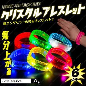 光るブレスレット クリスタルブレス 全8色 | 光る LED アームバンド リストバンド ブレスレット 腕輪 バンド セーフティーバンド  ||happy-joint