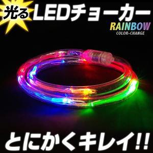 LEDチョーカー 光る首輪 LED首輪 光るチョーカー  光る LED チョーカー 首輪 ネックレス happy-joint