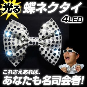 キラッキラのスパンコールがたっぷりな光る蝶ネクタイ!4つのLEDが点滅します☆結婚式の二次会やパーテ...