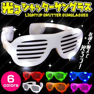 光るサングラス シャッター 全7色 | 光るメガネ led 発光 サングラス 眼鏡 おもしろ メガネ 光るグッズ 光るおもちゃ 名入れ 印字 ||happy-joint