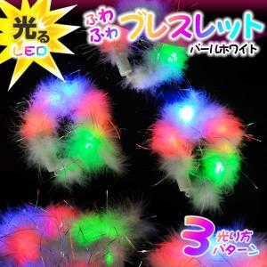 光るブレスレット ふわふわブレスレット パールホワイト  |  光る LED アームバンド リストバンド ブレスレット 腕輪 セーフティーバンド  ||happy-joint