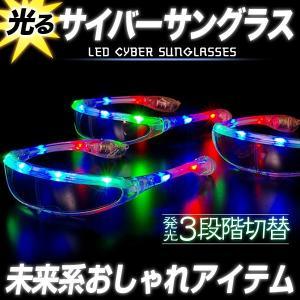 光るサイバーサングラス RGBカラー 光る!LEDサングラスはCLUB・音楽フェス・コンサート・パーティーで大活躍◎ EDC 光る メガネ 光る サングラス 光るおもちゃ|happy-joint