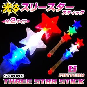 光るスリースタースティック 全2タイプ 光り方6パターン   コスプレ 衣装 サイリウム 電池式 ペンライト コンサート ライト 点滅 ライト|happy-joint