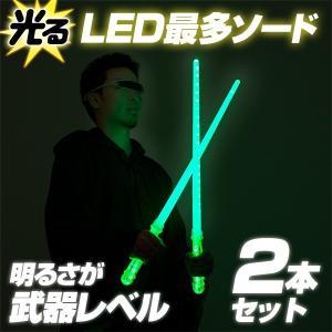 LED最多ソード グリーン 2本セット    光る 明るい 光る剣 光るソード ライトセイバー ライトセーバー スターウォーズ starwars happy-joint