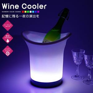 光る LED ボトルクーラー 電池式 カラーチェンジ ワインクーラー シャンパンクーラー アイスペール 電池 happy-joint