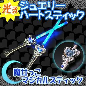 光るジュエリーハートスティック   ペンライト ハート 魔女っこ 魔法 ステッキ マジカルスティック 魔法使い 魔法つかい 光るおもちゃ|happy-joint