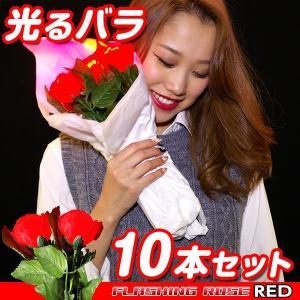 光るバラ レッド 10本セット 光り方3パターン   コスプレ 衣装  光る 薔薇 母の日 フラワー ギフト 花 LED 造花 舞台 演出 サプライズ|happy-joint