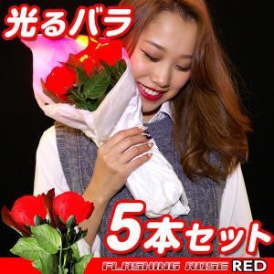 光るバラ レッド 5本セット 光り方3パターン   コスプレ 衣装  光る 薔薇 母の日 フラワー ギフト 花 LED 造花 舞台 演出 サプライズ|happy-joint