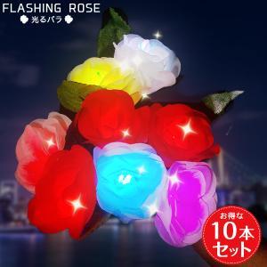 光る バラ ホワイト カラーチェンジ 10本セット | 白 ばら 薔薇 led 誕生日 プレゼント 花束 花 サプライズ おすすめ 人気 彼女 女性 おもしろ 光るバラ販売  ||happy-joint