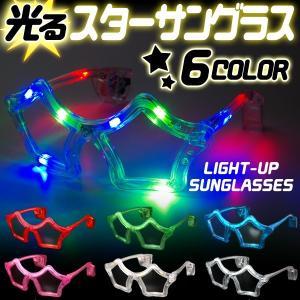 光るサングラス スタータイプ 全6色 | 光る眼鏡 星 スター LED サングラス 光る メガネ めがね アイウェア おもしろ 光るおもちゃ 光るグッズ|happy-joint