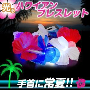 光るブレスレット ハワイアンブレスレット | 光る LED リストバンド ブレスレット 腕輪 バンド フラワー 花 ||happy-joint