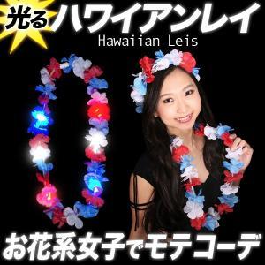 光るハワイアンレイ 光る ブレスレット LED フラダンス 首飾り ネックレス レイ ブレスレット ...