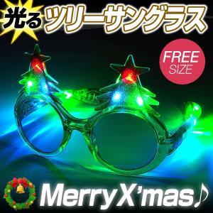 光るツリーサングラス   LED サングラス 光る メガネ めがね アイウェア Xmas おもしろ 光るグッズ 光るおもちゃ パーティーグッズ|happy-joint
